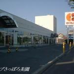 お買物:コープ札幌美園店