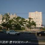 豊平区役所・区民センター
