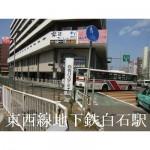 東西線地下鉄白石駅・白石バスターミナル