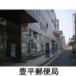 近くの豊平郵便局さん