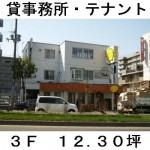 第3ビル-303テナント