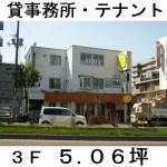 第3ビル-301テナント